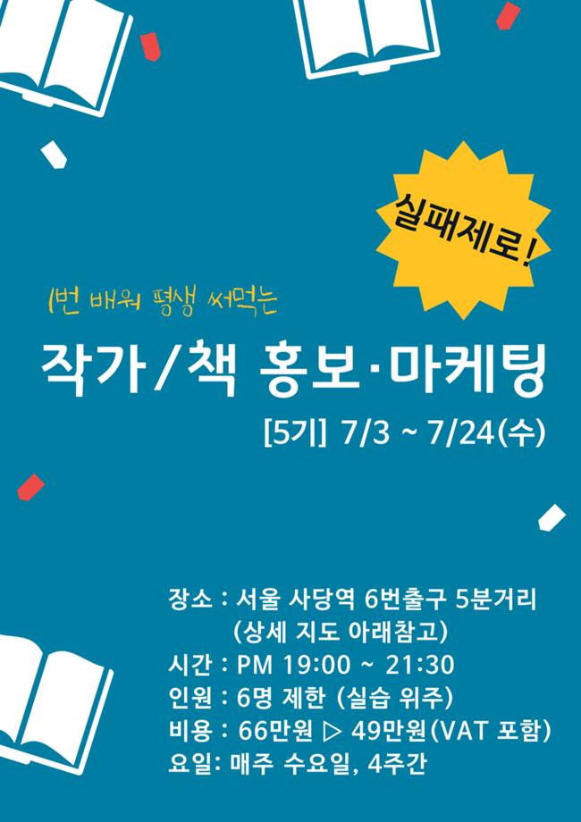 [실패제로]작가/책 홍보마케팅 과정5기 (7/3~7/24) 수/4주, 100%실습위주, 소수정예수업!
