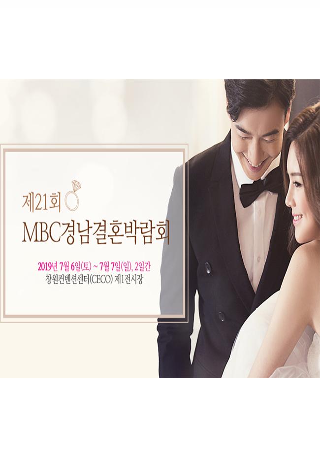 MBC경남결혼박람회