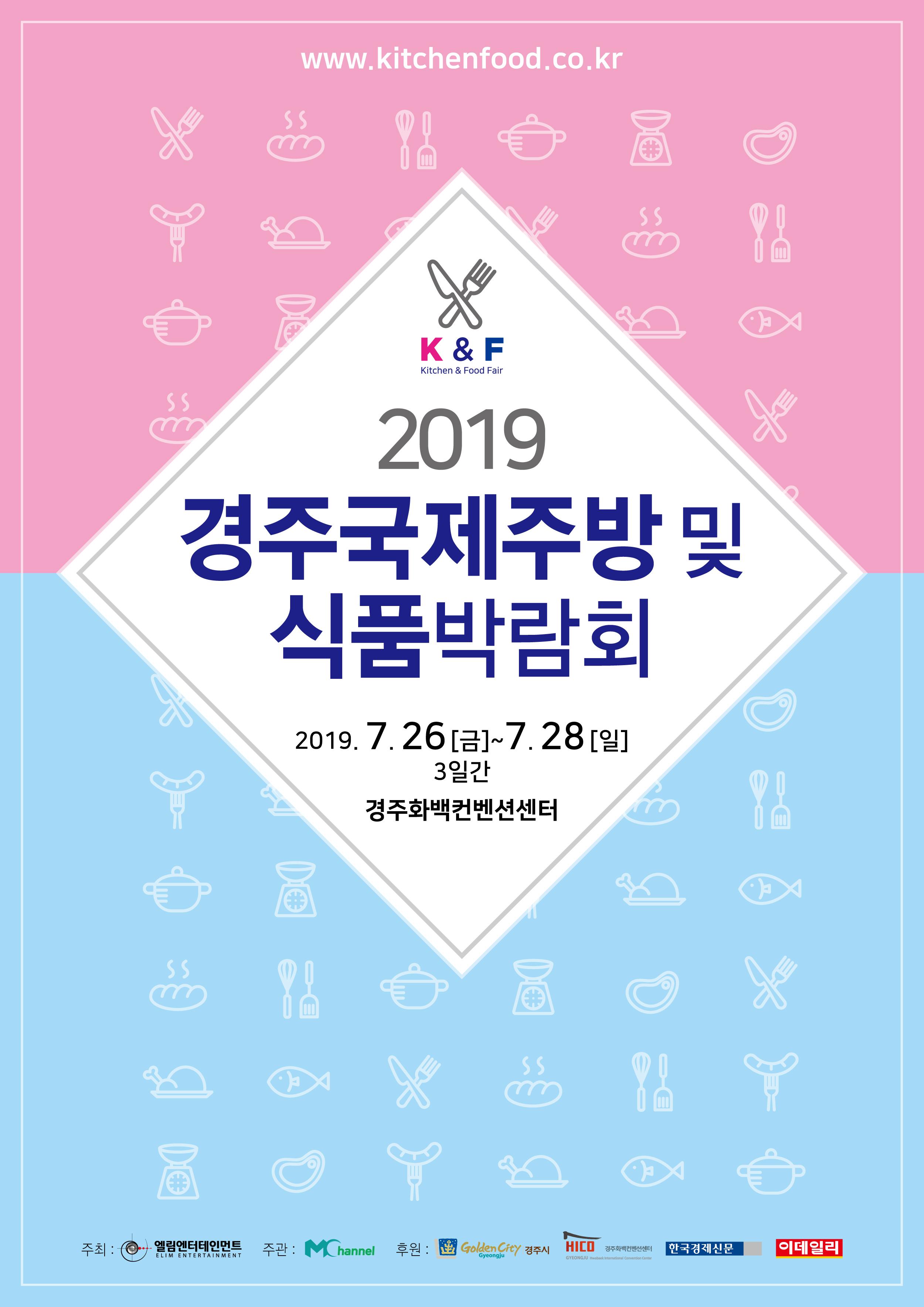 2019 경주국제주방 및 식품박람회