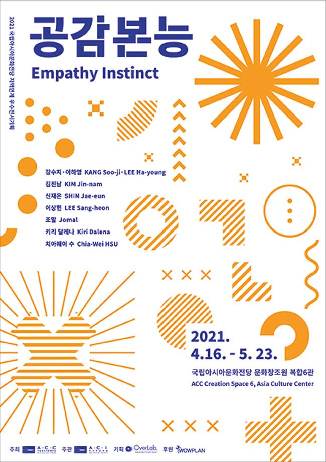 2021 국립아시아문화전당 지역연계 우수전시기획 : 공감본능 ( Empathy Instinct )
