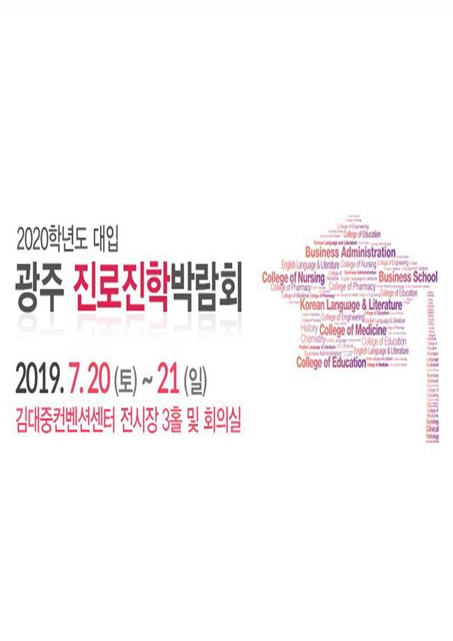 2020학년도 대입 광주 진로진학박람회