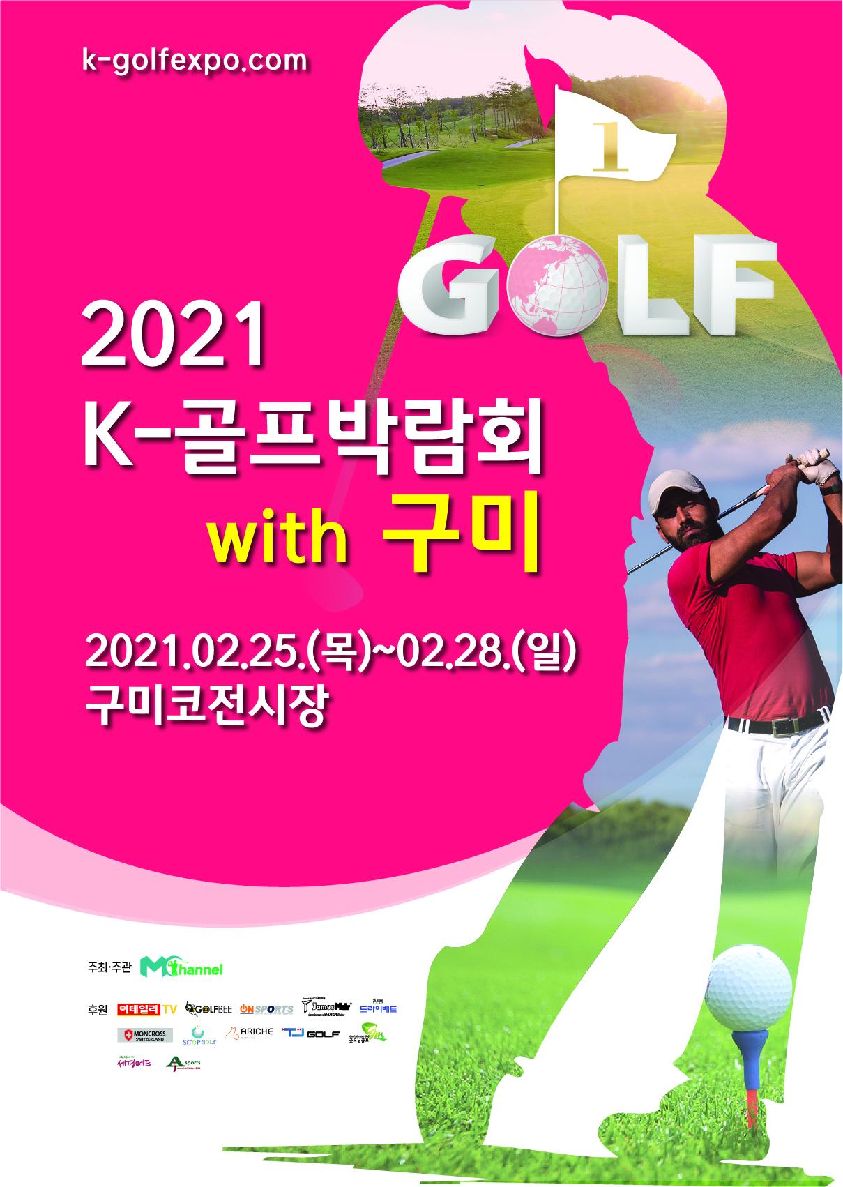 2021 K-골프박람회 with 구미