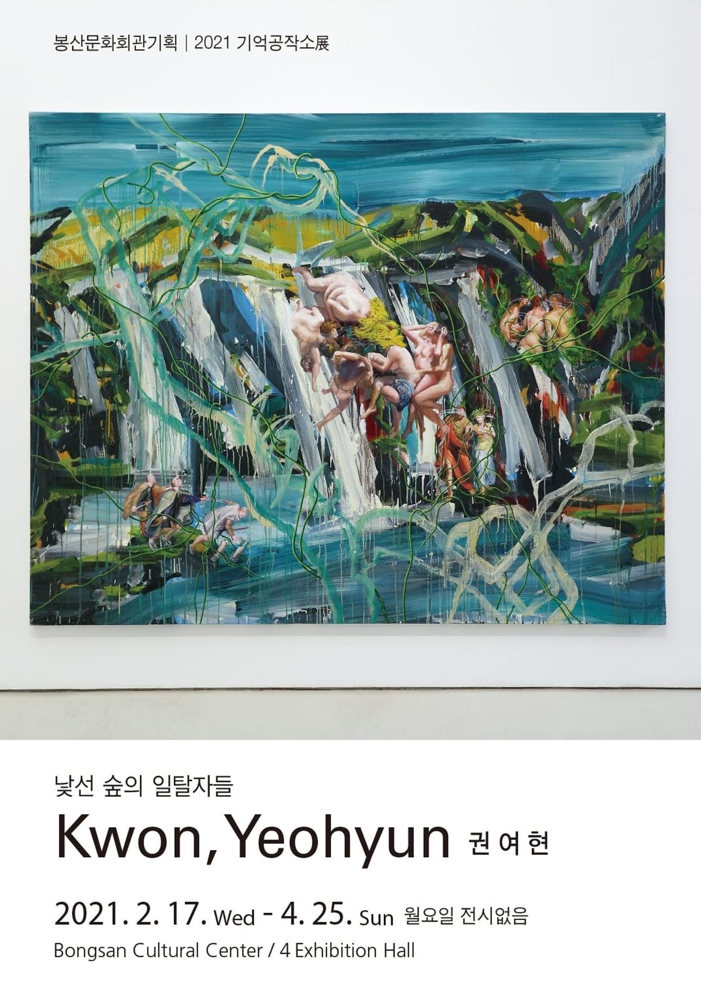 봉산문화회관기획 2021 기억공작소 - 권여현 : 낯선 숲의 일탈자들