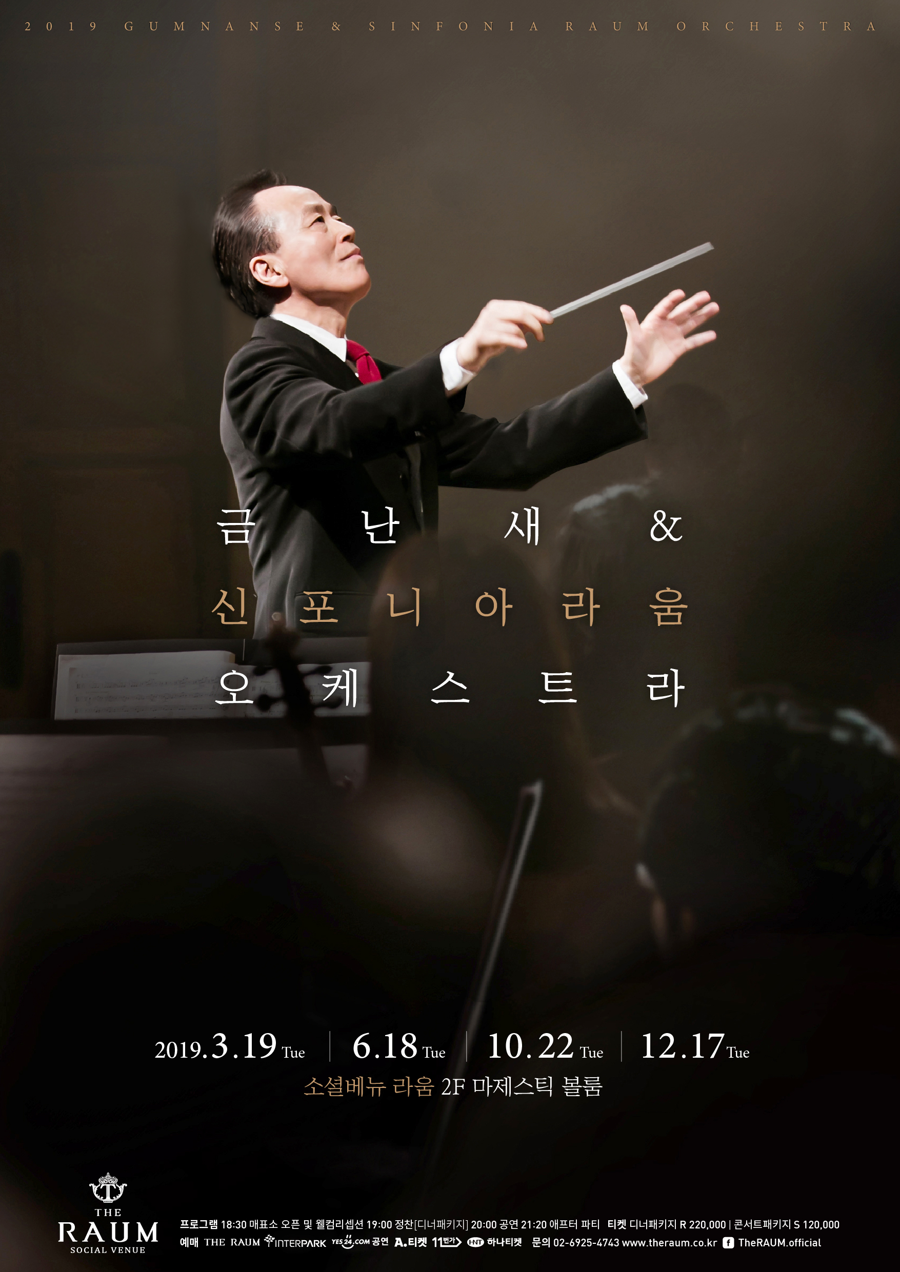 금난새 & 신포니아 라움 오케스트라 '정기연주회 Ⅲ'