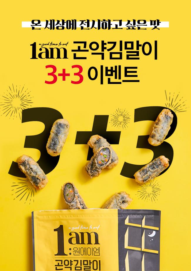 [기대평이벤트] 곤약으로 만든 가벼운 김말이 3+3