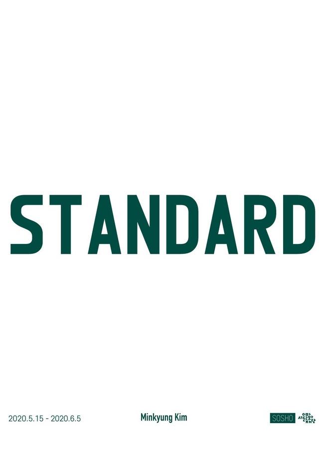 김민경 개인전 : STANDARD
