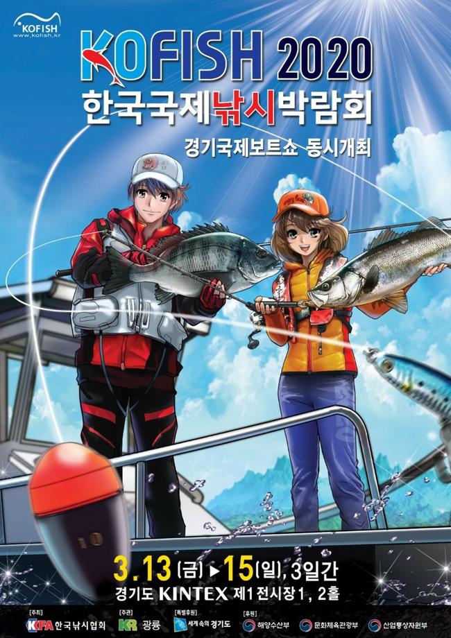 2020 한국국제낚시박람회 (Korea International Fishing Show 2020) / 2020 경기국제보트쇼 동시개최