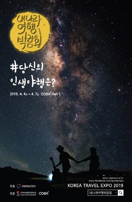 2019 내나라 여행박람회