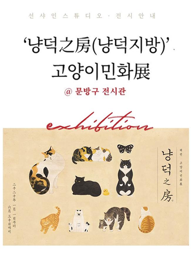 혜진 고양이민화展 : 냥덕之房 (냥덕지방)