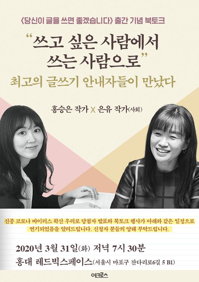 [북토크]홍승은x은유 작가 <당신이 글을 쓰면 좋겠습니다> 북토크(취소)