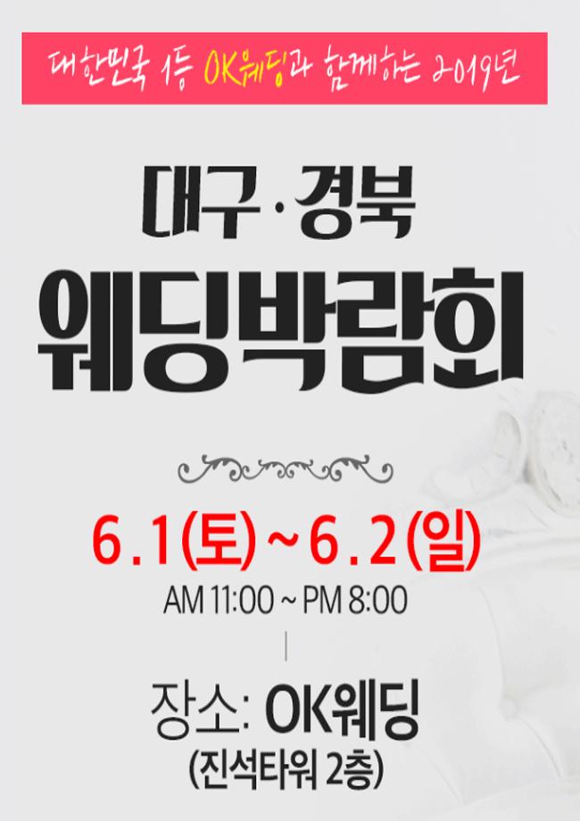 2019 대구·경북 웨딩박람회