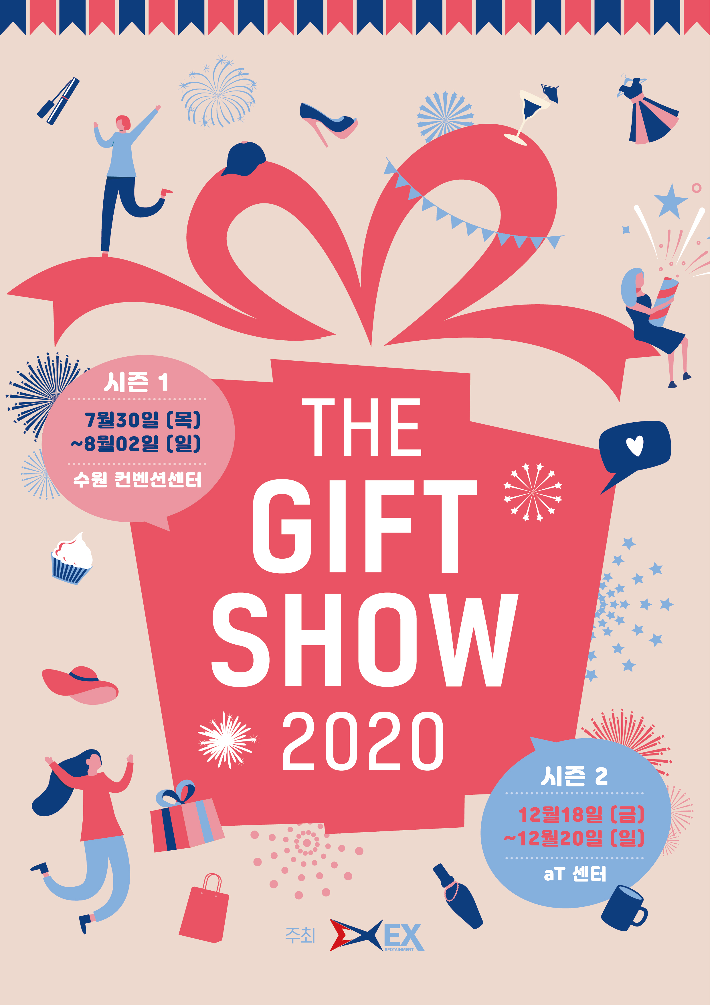THE GIFT SHOW 2020 (더 기프트쇼)
