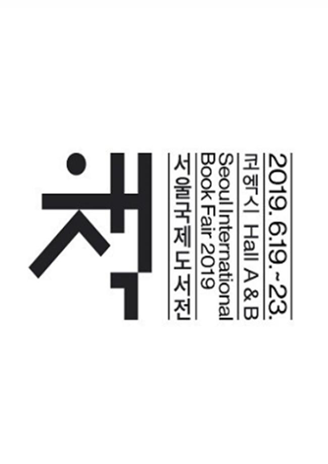 서울국제도서전