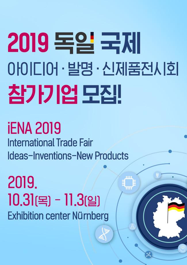 2019 독일 국제 아이디어·발명·신제품 전시회