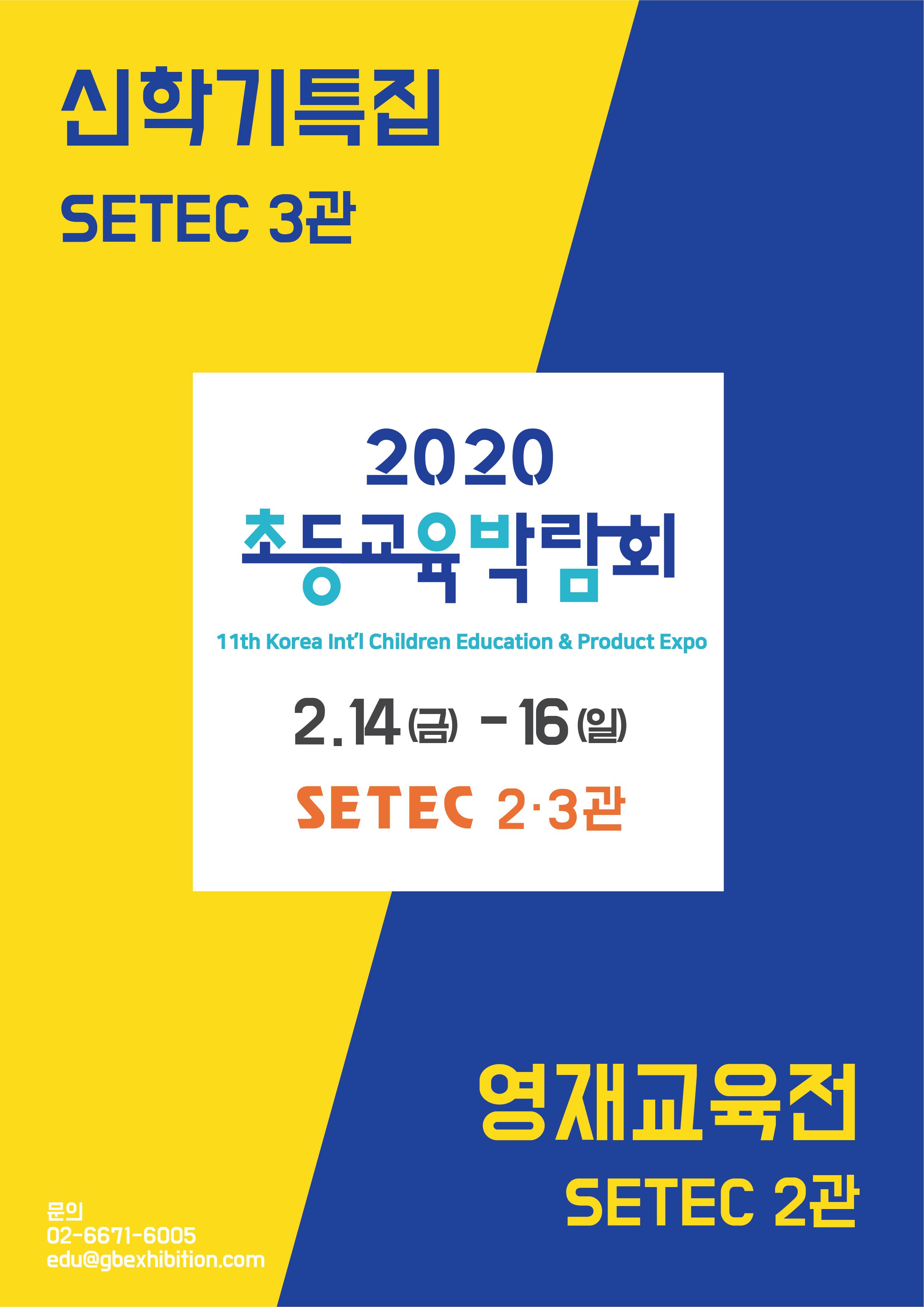 2020초등교육박람회 & 영재교육전 (신학기특집)