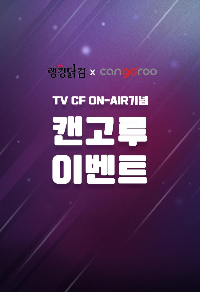[캔고루이벤트] 랭킹닭컴x캔고루 CF TV ON AIR기념 이벤트