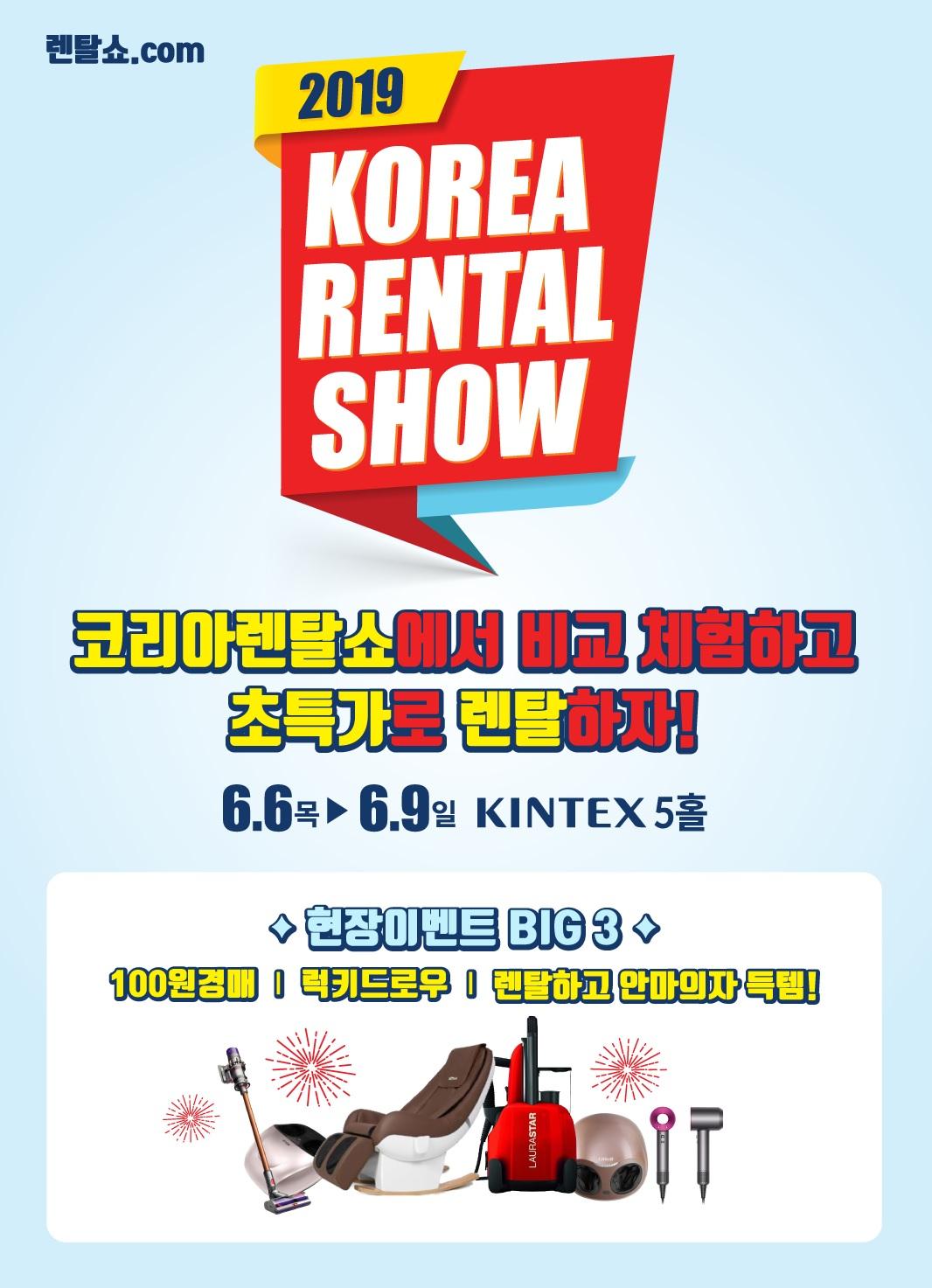 2019 코리아렌탈쇼 / 2019 KOREA RENTAL SHOW