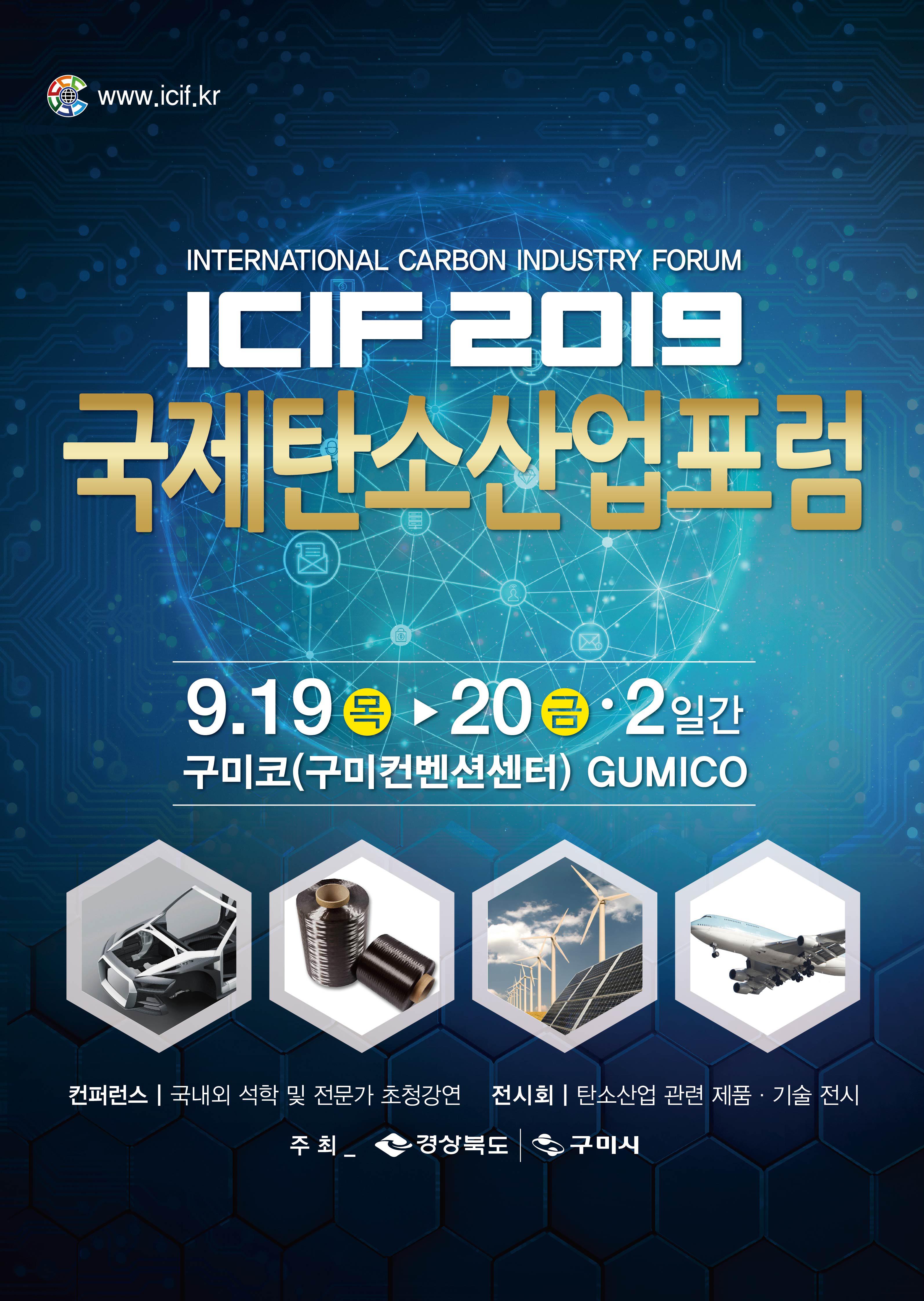 2019 국제탄소산업포럼(ICIF2019)