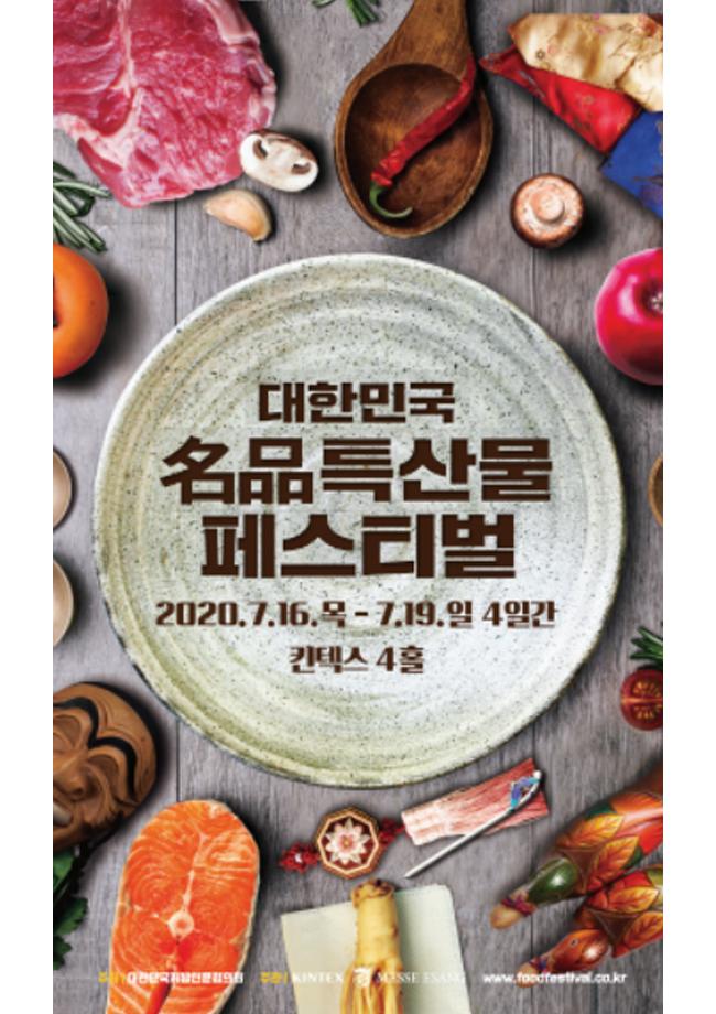 2020 대한민국 명품특산물 페스티벌