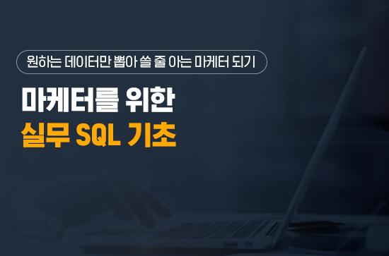 [모비아카데미][온라인]마케터를 위한 실무 SQL 기초