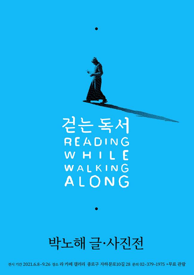 박노해 개인전 : 걷는 독서