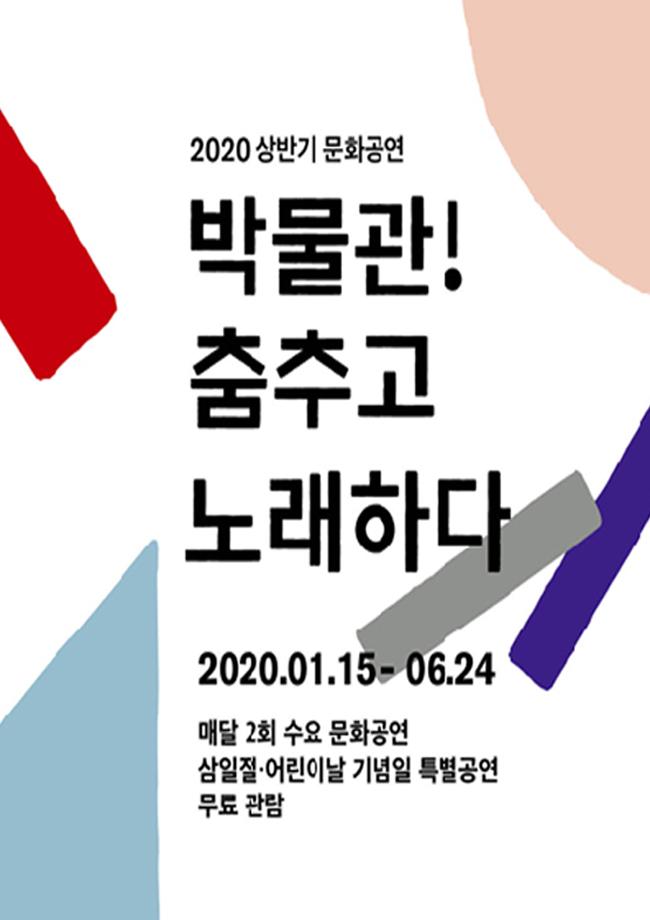 2020 상반기 정기문화공연 <박물관! 춤추고 노래하다>