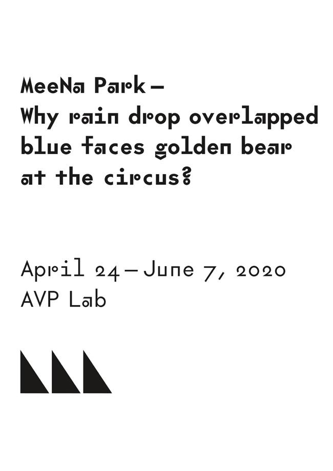 박미나 개인전 : 왜 빗방울은 푸른 얼굴의 황금 곰과 서커스에서 겹쳤을까?