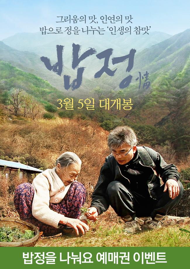 [캔고루이벤트]영화 <밥정> 예매권 이벤트 (취소)