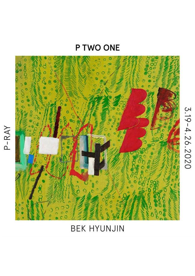 백현진(Bek Hyunjin)개인전 : 핑크빛 광선(P-Ray)