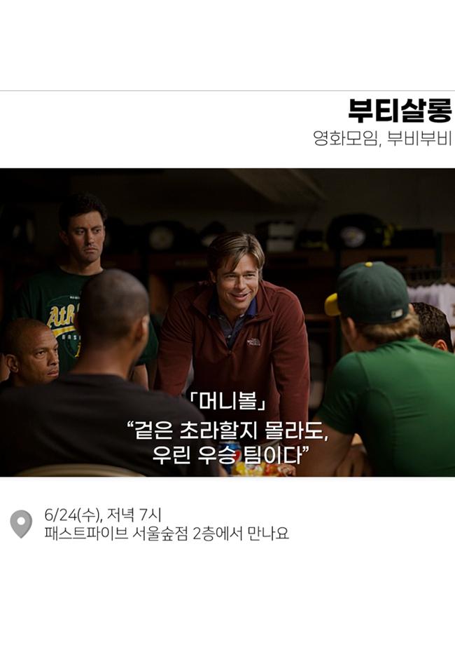[영화모임] 부비부비 - 부의 비밀, 부동산과 무비
