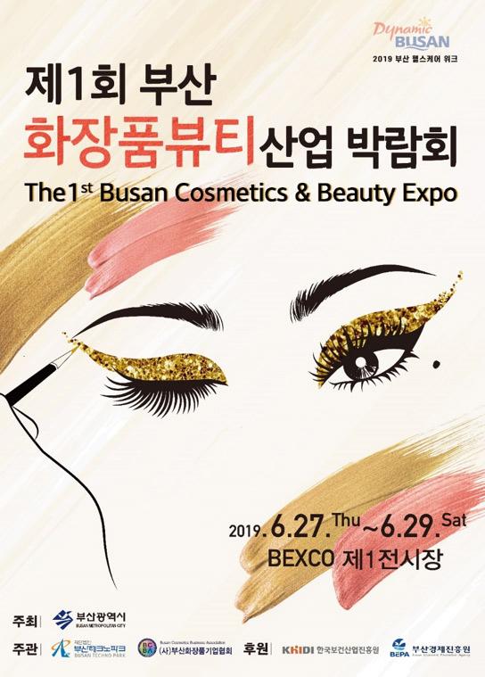 제1회 부산 화장품뷰티산업 박람회 (The 1st Busan Cosmetics & Beauty Expo)