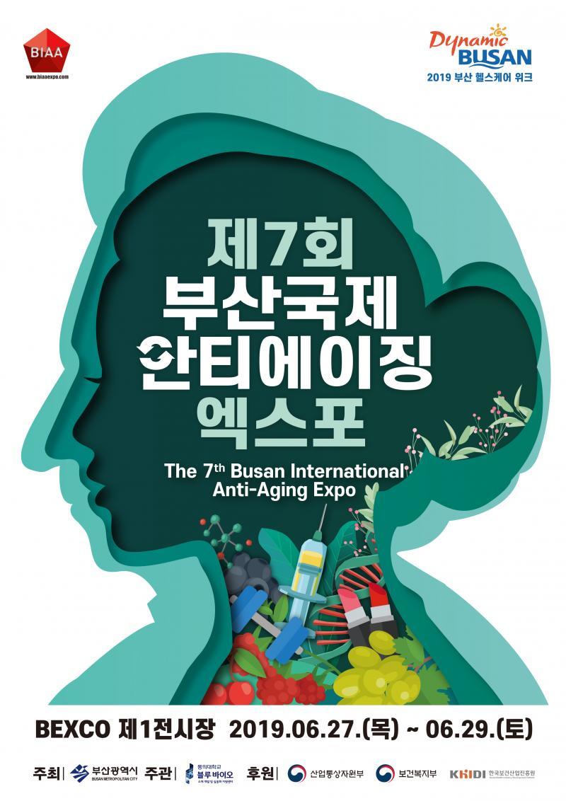 제7회 부산 국제 안티에이징 엑스포 (The 7th Busan International Anti-Aging Expo)