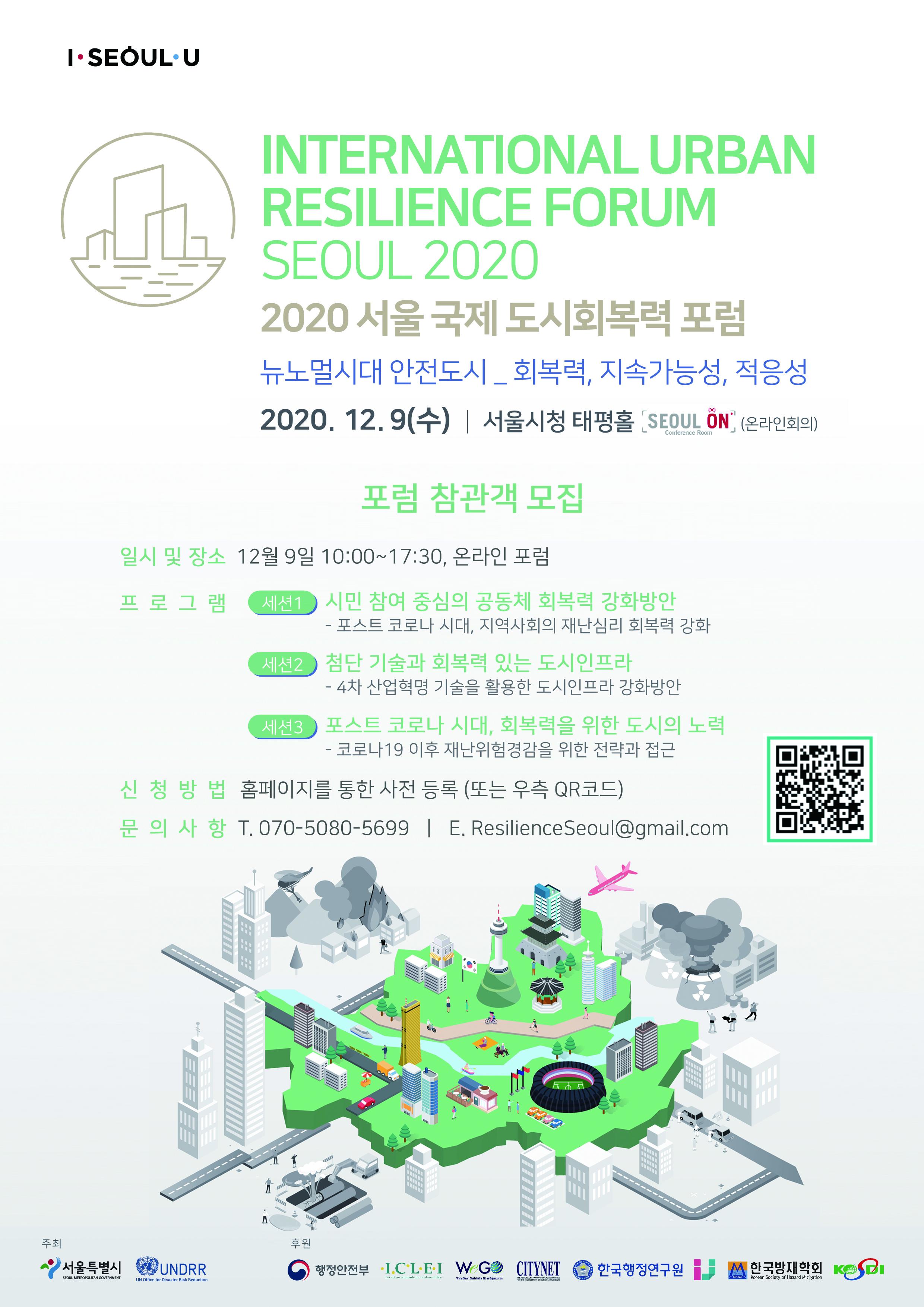 포스트 코로나 시대, 도시의 대응 전략 <2020 서울 국제 도시회복력 포럼>