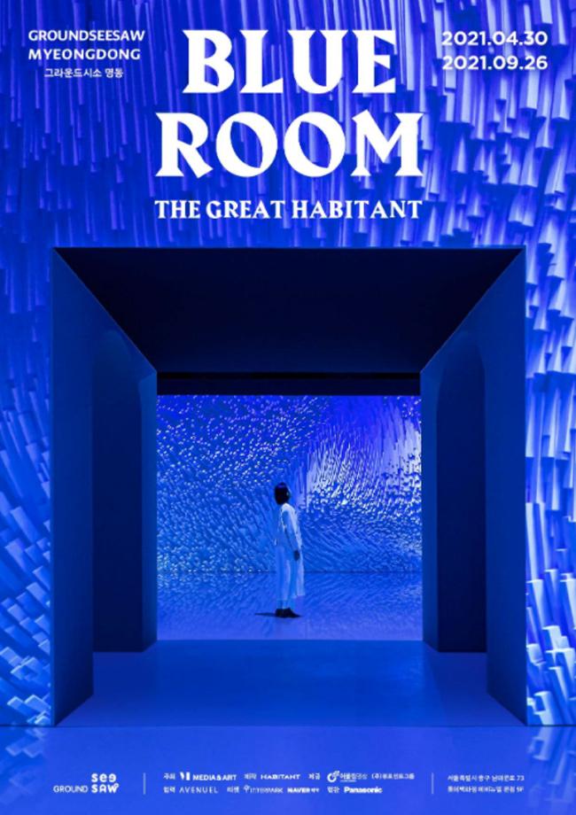 블루룸 ( BLUE ROOM )