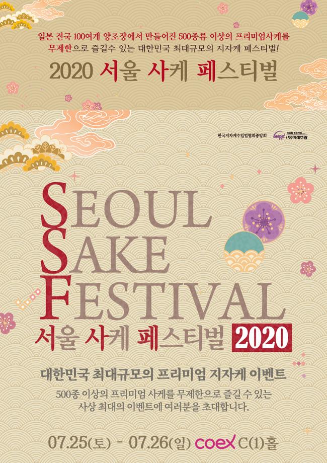 2020 서울 사케 페스티벌