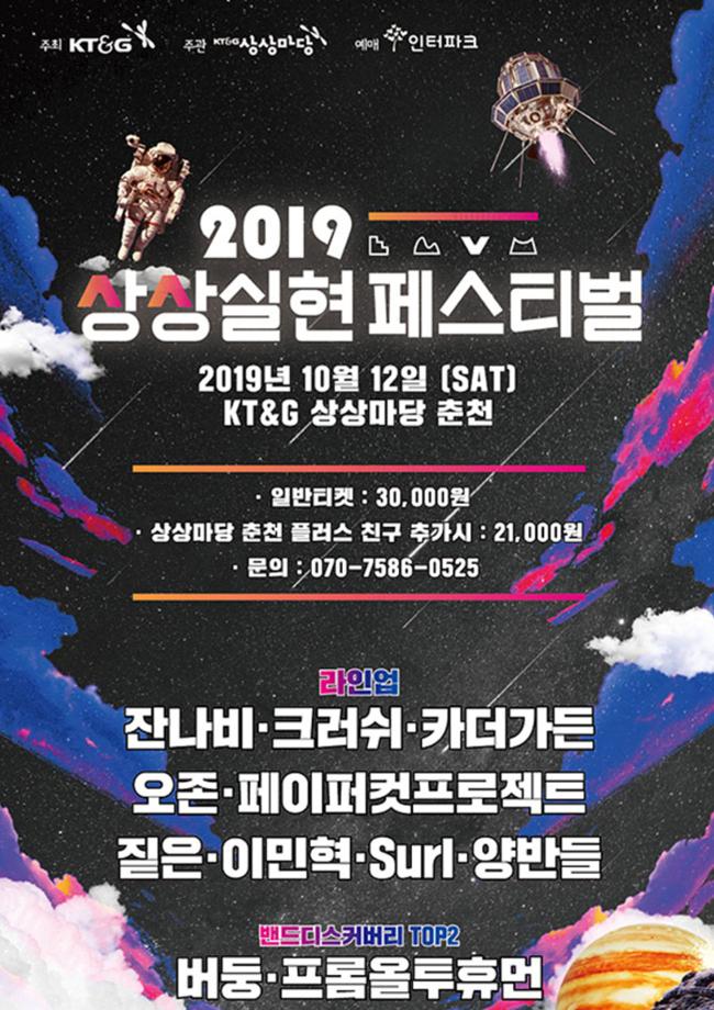 2019 상상실현페스티벌 - 춘천