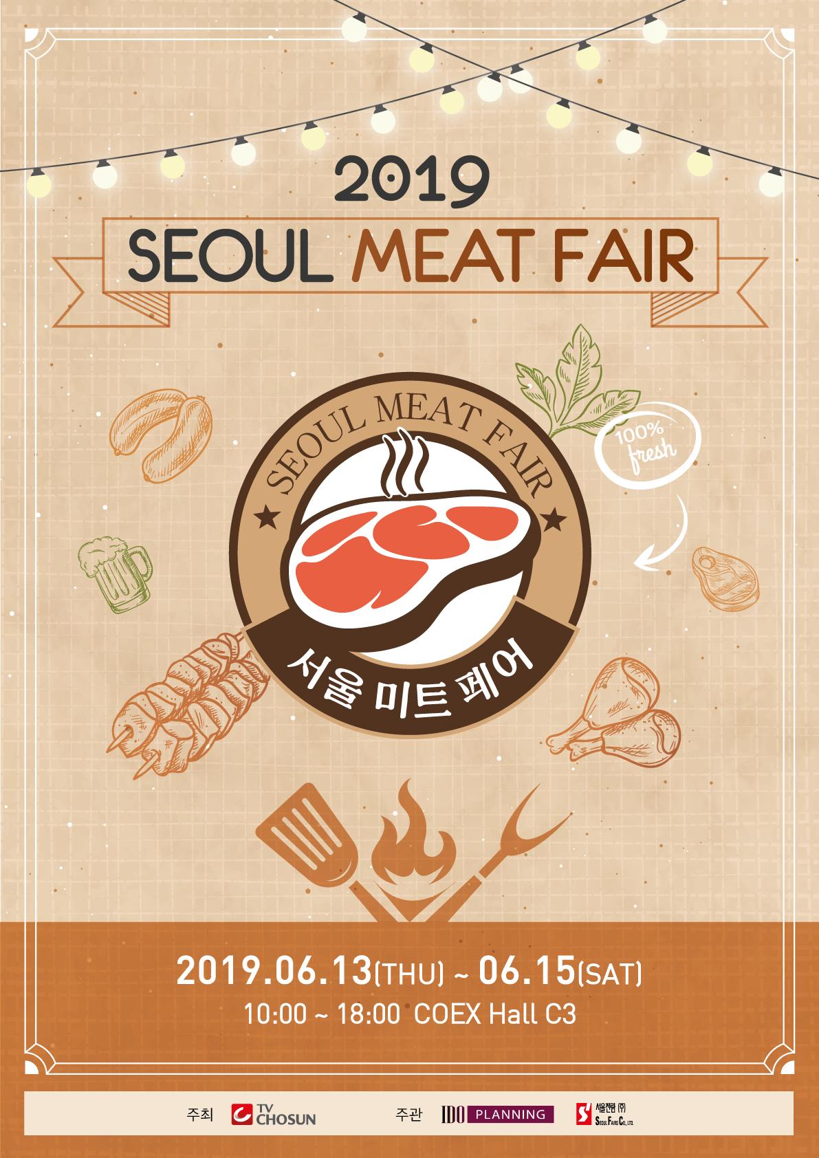 2019 서울미트페어 / 2019 Seoul Meat Fair