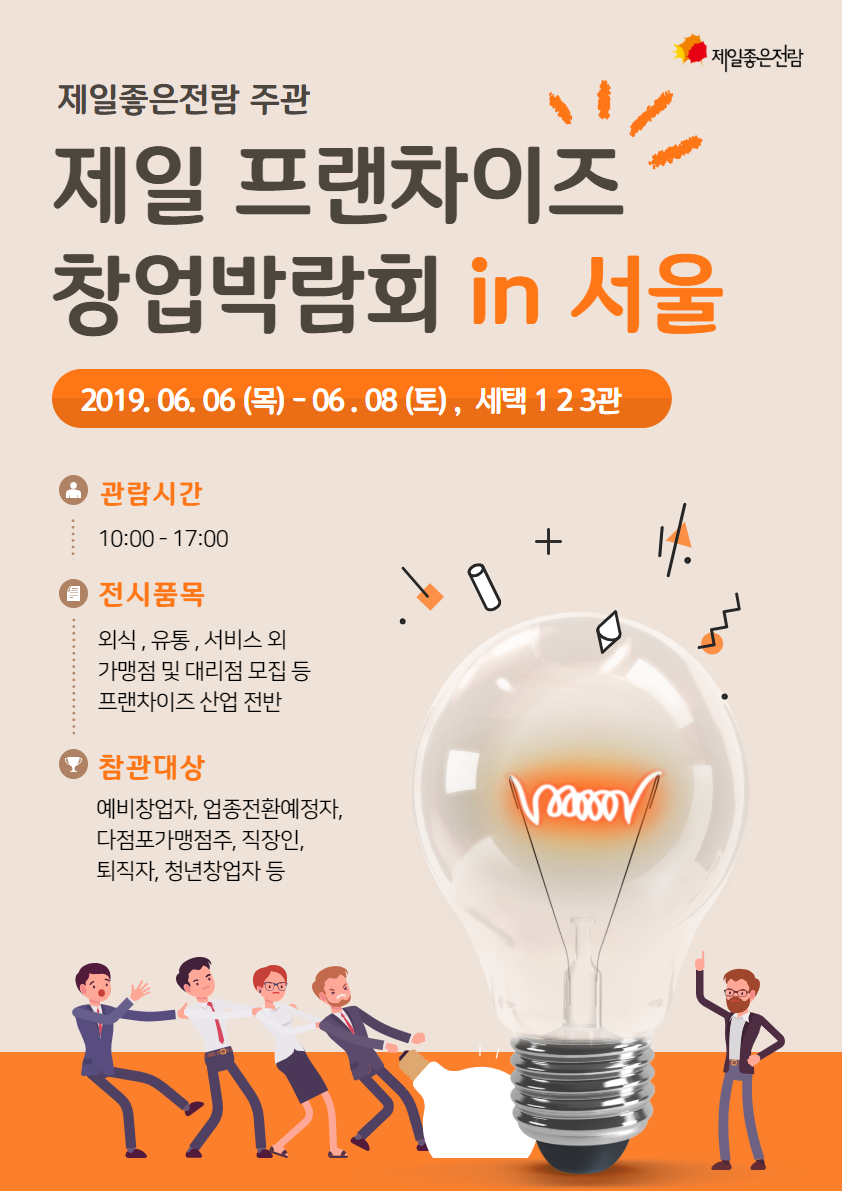 제18회 제일 프랜차이즈 창업박람회 in 서울