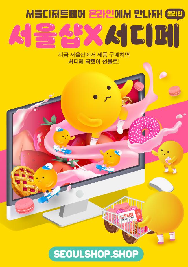 2020 서디페온 : 서울디저트페어 온라인 마켓