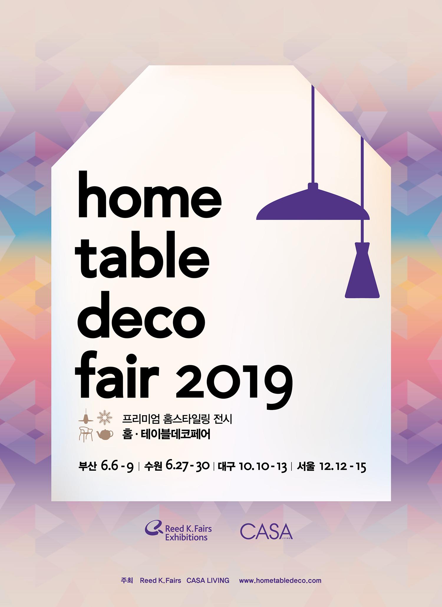2019 서울 홈·테이블데코페어
