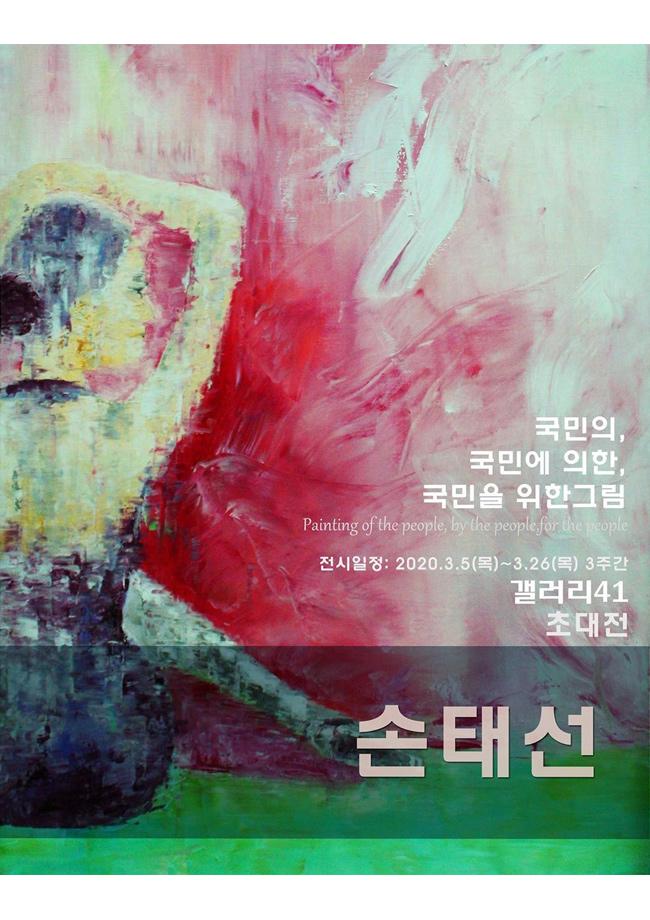 손태선 개인전 : 국민의, 국민에 의한, 국민을 위한 그림