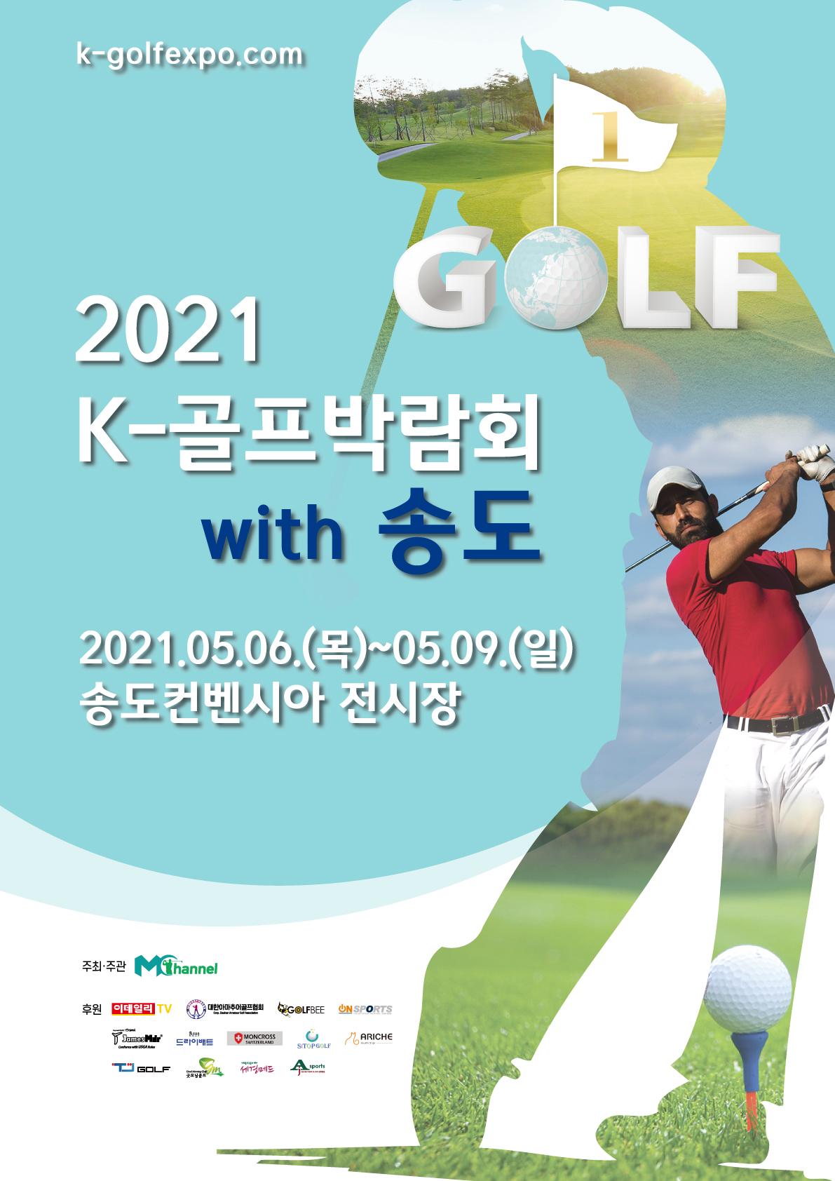 2021 송도 K-골프박람회 with 송도