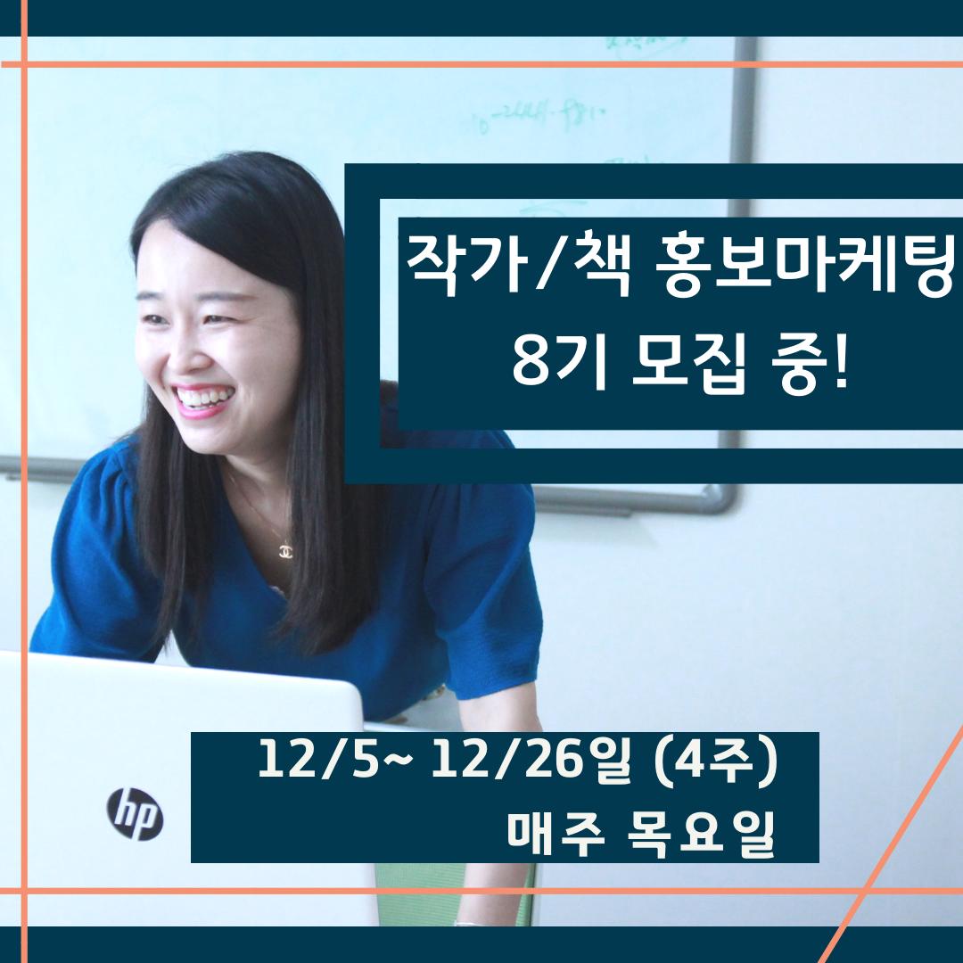 [실패제로]작가/책 홍보마케팅 과정 8기 (12/5~12/26) 모집!