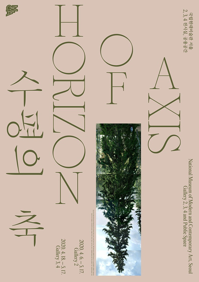수평의 축 (Axis of Horizon)