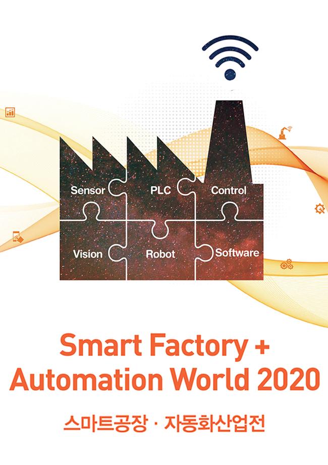 2020 스마트공장 - 자동화산업전 (SMART FACTORY + AUTOMATION WORLD 2020)