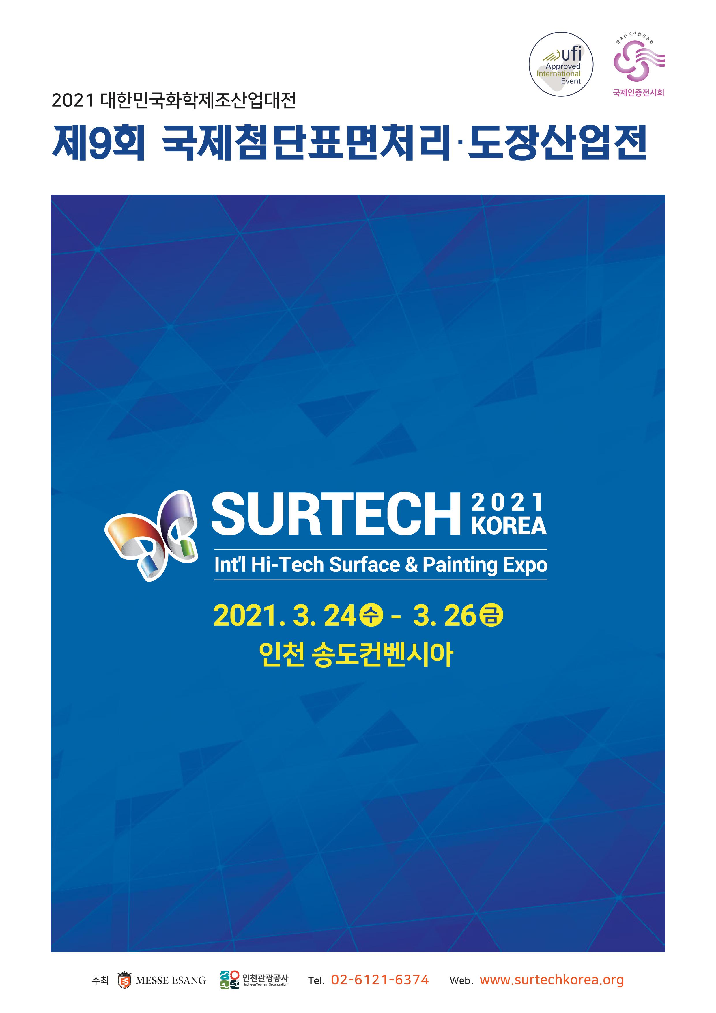 제9회 국제첨단표면처리 · 도장산업전