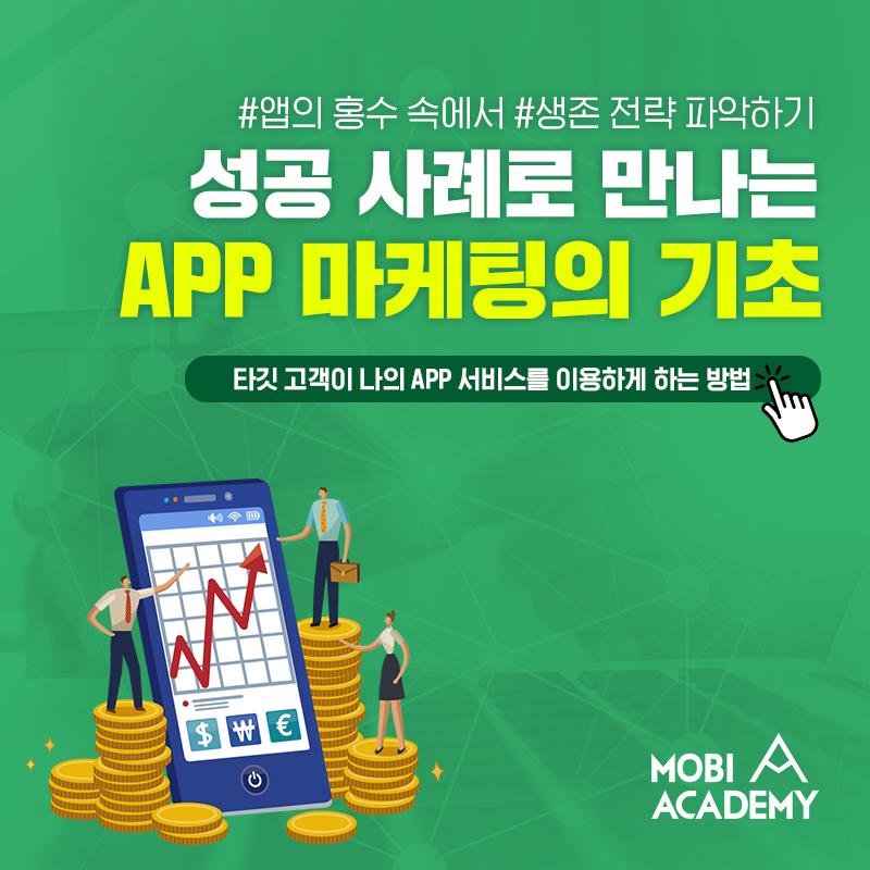 [모비아카데미] 성공 사례로 만나는 APP 마케팅의 기초 (~12/10)