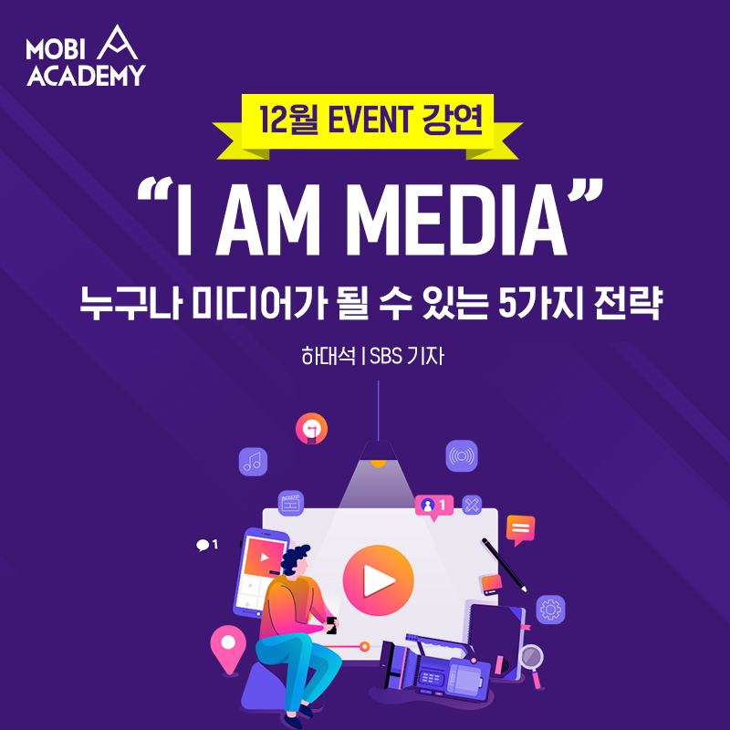 """[모비아카데미][이벤트 강연] """"I AM MEDIA"""" (~12/17)"""