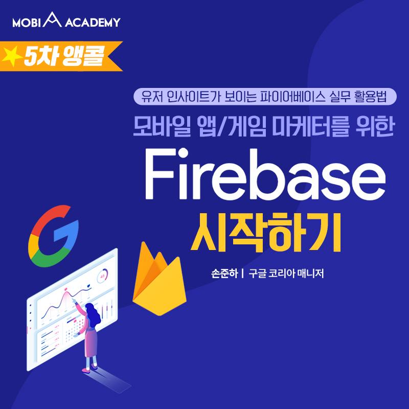 [모비아카데미] [5차 앵콜] 모바일/앱 마케터를 위한 Firebase 시작하기 (~11/21)
