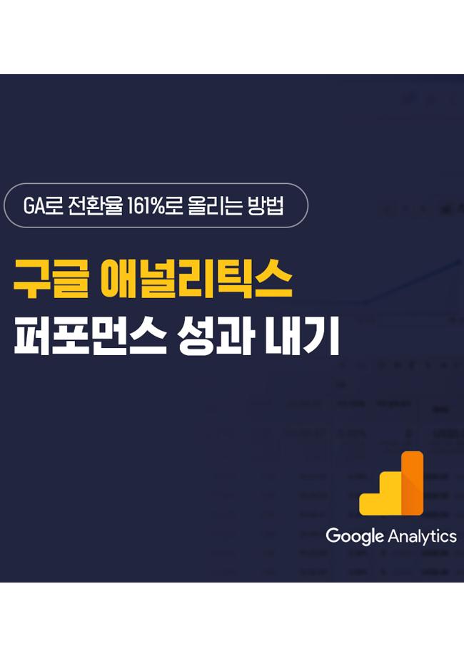 [모비아카데미] [7차앵콜] 구글 애널리틱스로 퍼포먼스 성과 내기_실습편